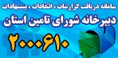 دبیر شورای تامین استان