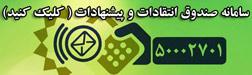 سامانه پیامکی استانداری خوزستان